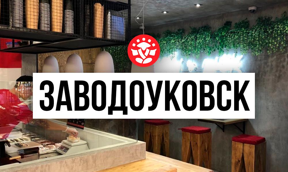 суши мастер город заводоуковск