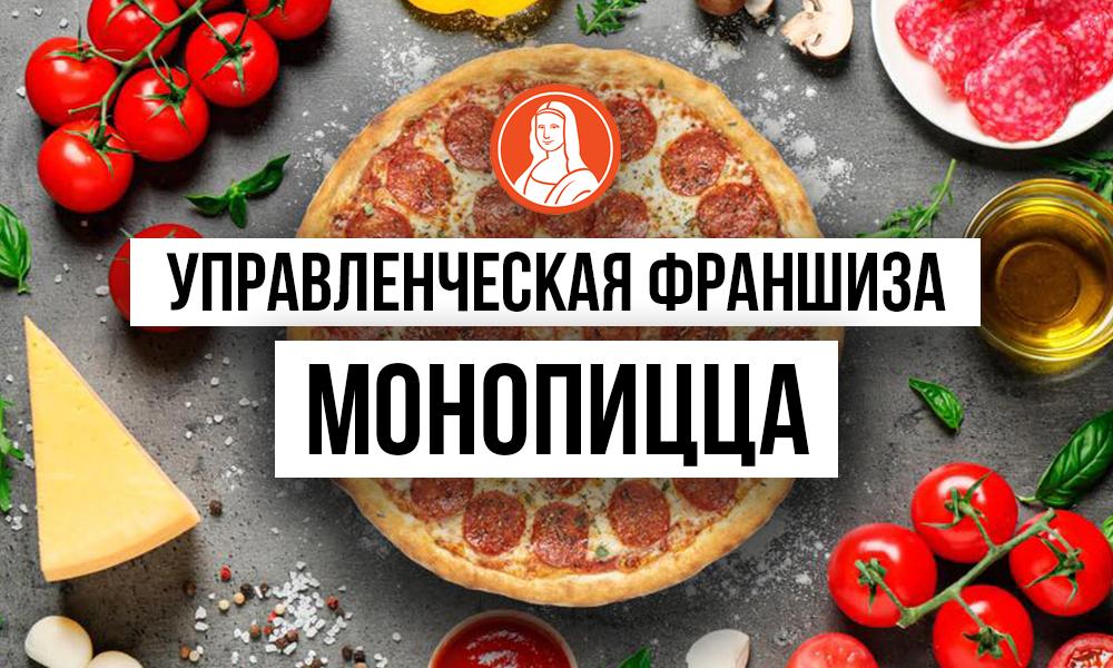 франшиза пиццерии украина