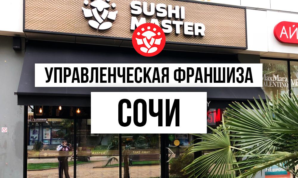 суши мастер франшиза сочи